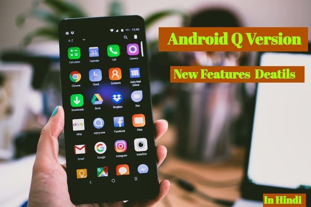 Latest Android Q क्या है ? और इसमें New Feature क्या क्या होंगे?
