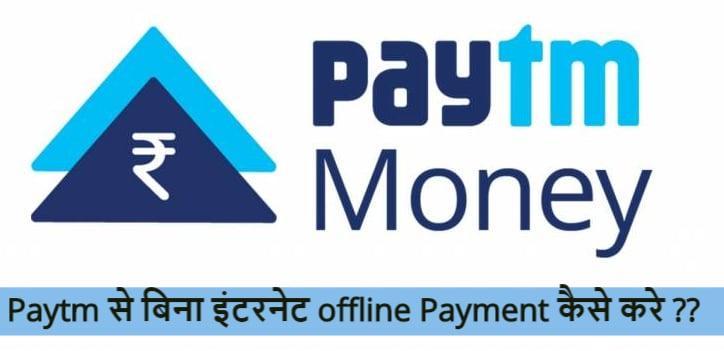 Paytm से बिना इंटरनेट offline Payment कैसे करे ??