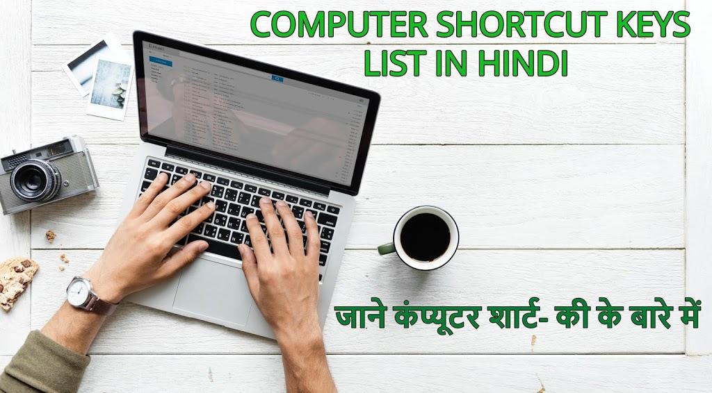 COMPUTER SHORTCUT KEYS LIST IN HINDI