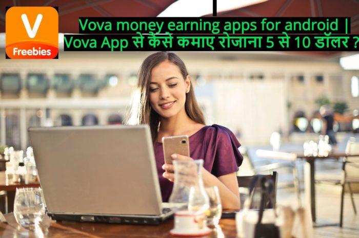 Vova money earning apps for android | Vova App से कैसे कमाए रोजाना 5 से 10 डॉलर ??