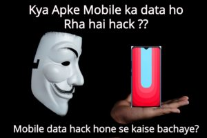 Mobile data hack hone se kaise bachaye?