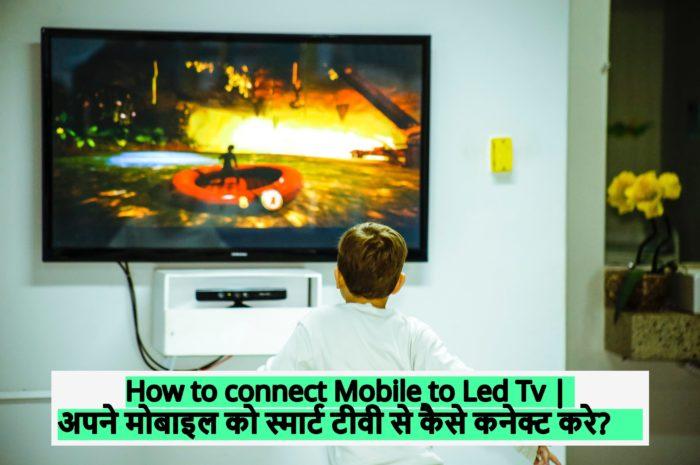 How to connect mobile to TV : Free Guide 2020 : अपने मोबाइल को स्मार्ट टीवी से कैसे कनेक्ट करे?