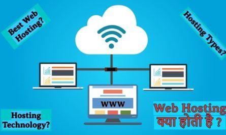 Web Hosting क्या होती है? जाने Web Hosting की पूरी जानकारी?