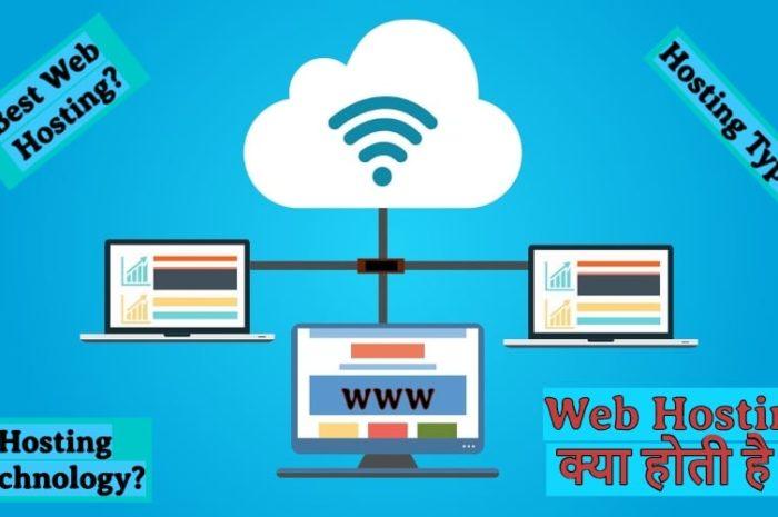 Web Hosting क्या होती है? जाने Web Hosting 2020 की पूरी जानकारी?