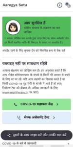 Aarogya setu App 2020: Free download link: coronavirus tracking App