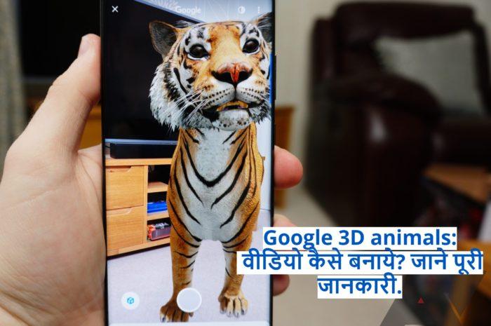 Google 3D animals: वीडियो कैसे बनाये? जाने पूरी जानकारी.