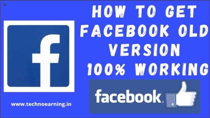 How to switch Facebook OLD version (Classic Mode) 100% working Steps
